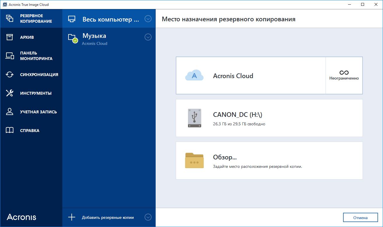 Резервное копирование Acronis True Image Cloud