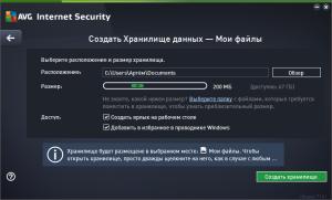 AVG Internet Security 2015 хранилище