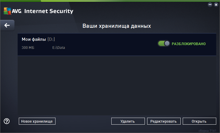 AVG Internet Security 2015 хранилище