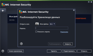 AVG Internet Security 2015 хранилище и  вход по паролю