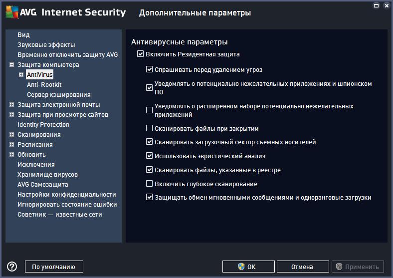 AVG Internet Security 2015 настройки антивирусного сканера