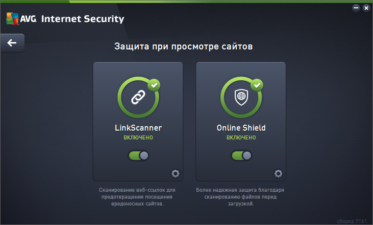 AVG Internet Security 2015 веб