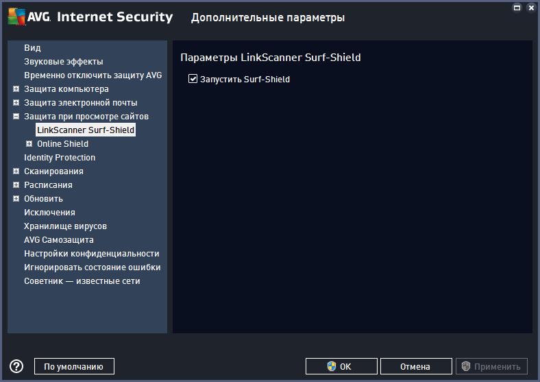 AVG Internet Security 2015 параметры сканера ссылок