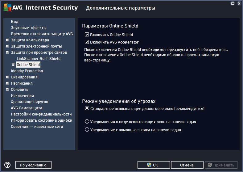 AVG Internet Security 2015 параметры сканера скачиваемых файлов