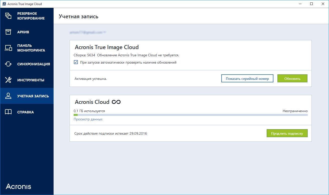 Учётная запись Acronis True Image Cloud