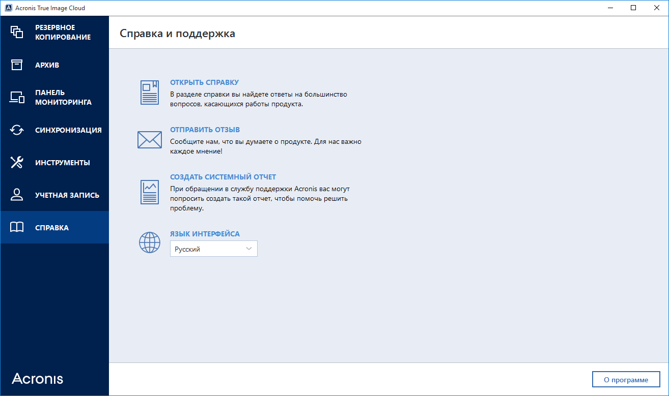 Справка Acronis True Image Cloud