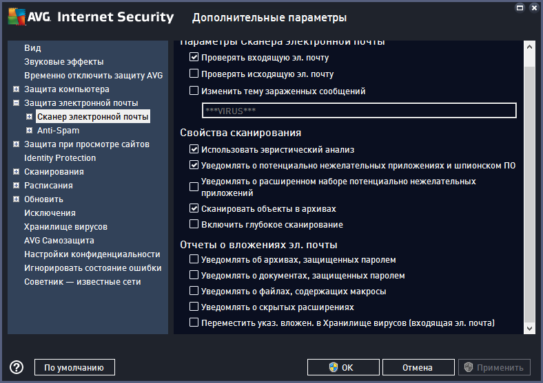 AVG Internet Security 2015 параметры защиты электронной почты