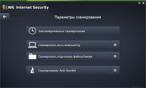 AVG Internet Security 2015 сканирование файлов