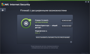 AVG Internet Security 2015 файрвол (брандмауэр)