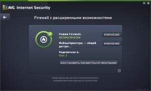 AVG Internet Security 2015 файрвол (брандмауэр)