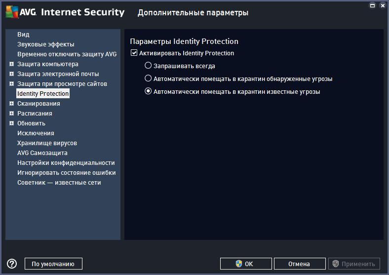 AVG Internet Security 2015 настройки эвристического анализа