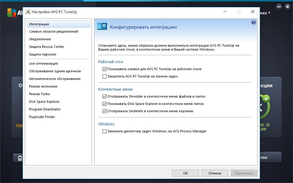 AVG PC TuneUp  главное окно - настройки