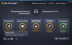 "AVG PC TuneUp  ""Режим полёта"""