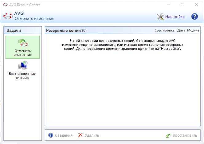 "AVG PC TuneUp ""Центр отмены изменений"""