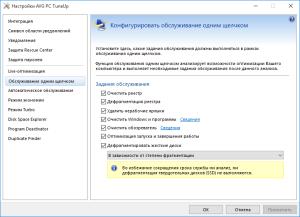 AVG PC TuneUp - Конфигурация обслуживания