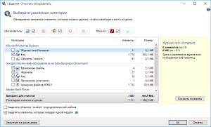 """AVG PC TuneUp """"Очистка данных браузера"""""""