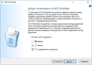 "AVG PC TuneUp ""Шредер"""