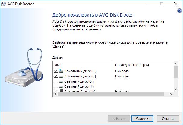"AVG PC TuneUp ""Проверка файловой системы"""