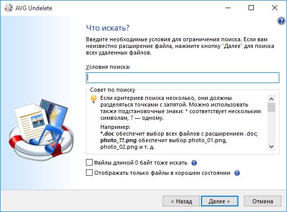 "AVG PC TuneUp ""Восстановление файлов"""