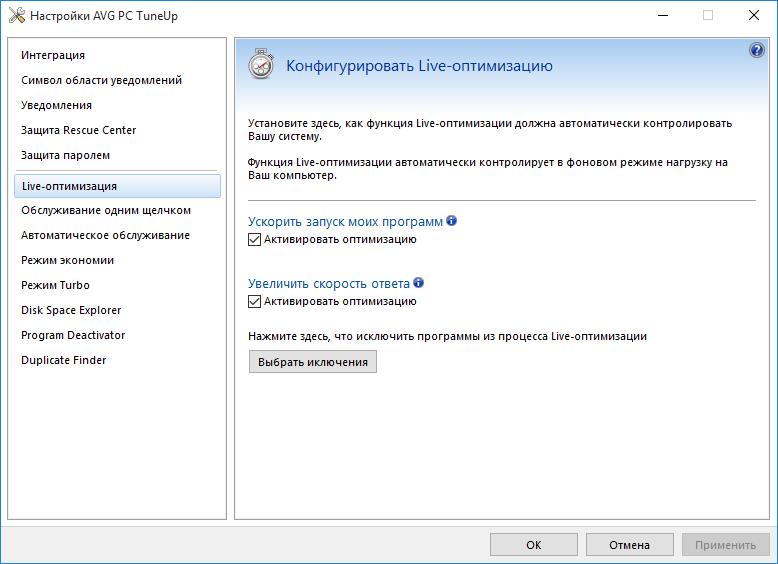 "AVG PC TuneUp ""Live оптимизация"""