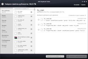 "AVG PC TuneUp ""Поиск дубликатов файлов"""