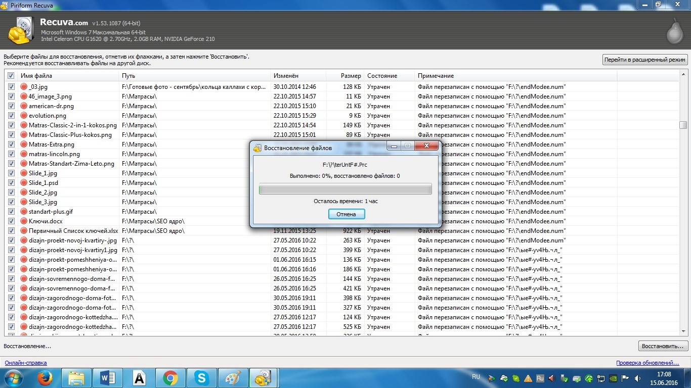 Recuva восстановление файлов