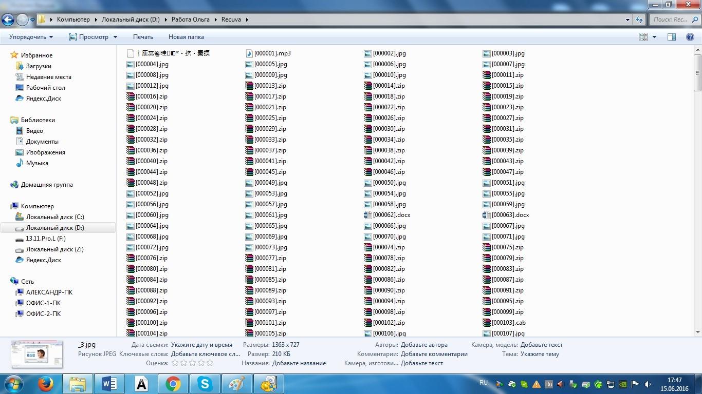 Recuva - восстановленные файлы