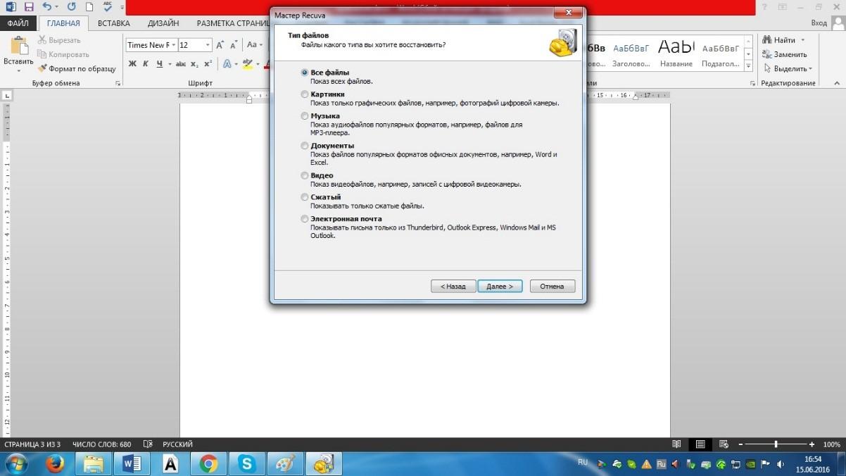 Recuva - мастер восстановления файлов