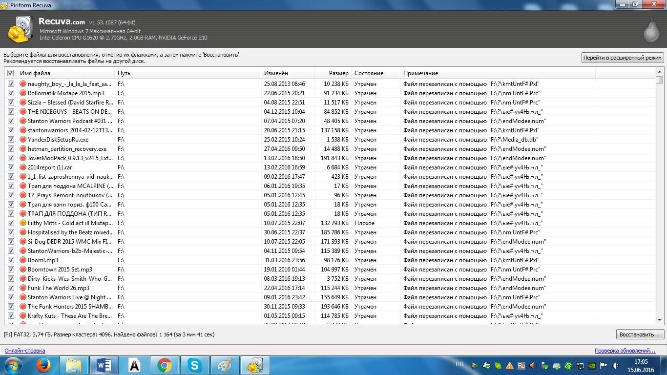 Recuva - найденные файлы