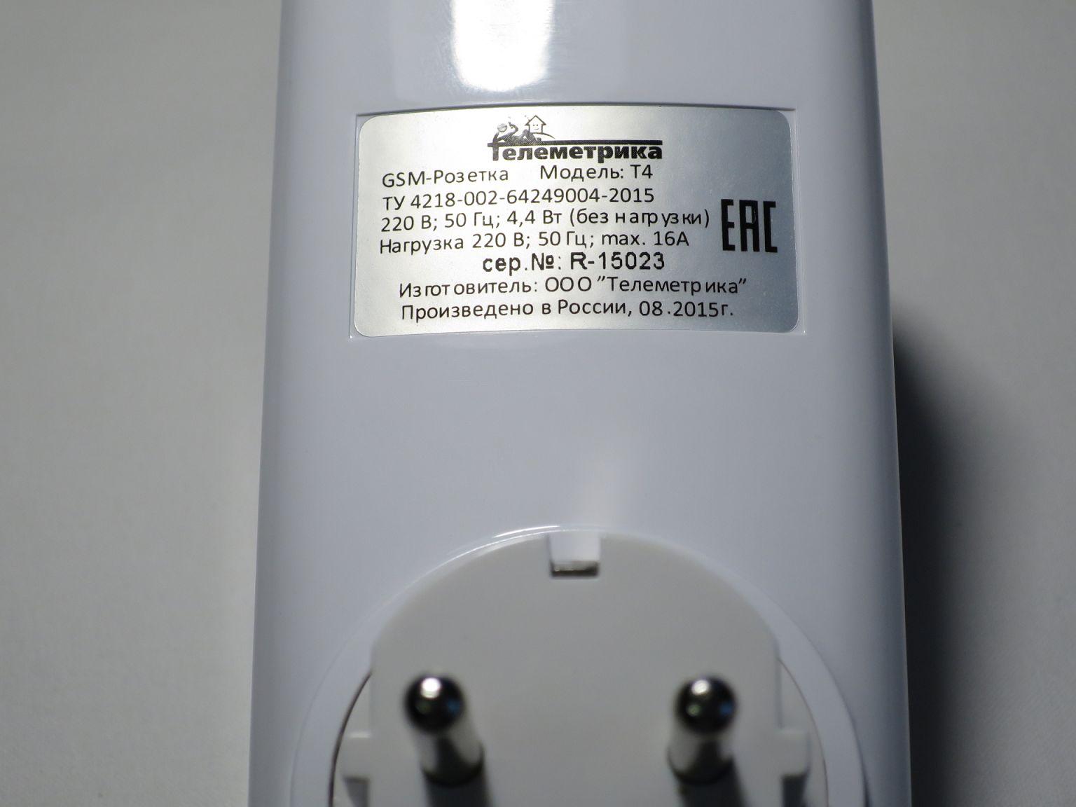 Умная GSM розетка Телеметрика. Электрические характеристики.