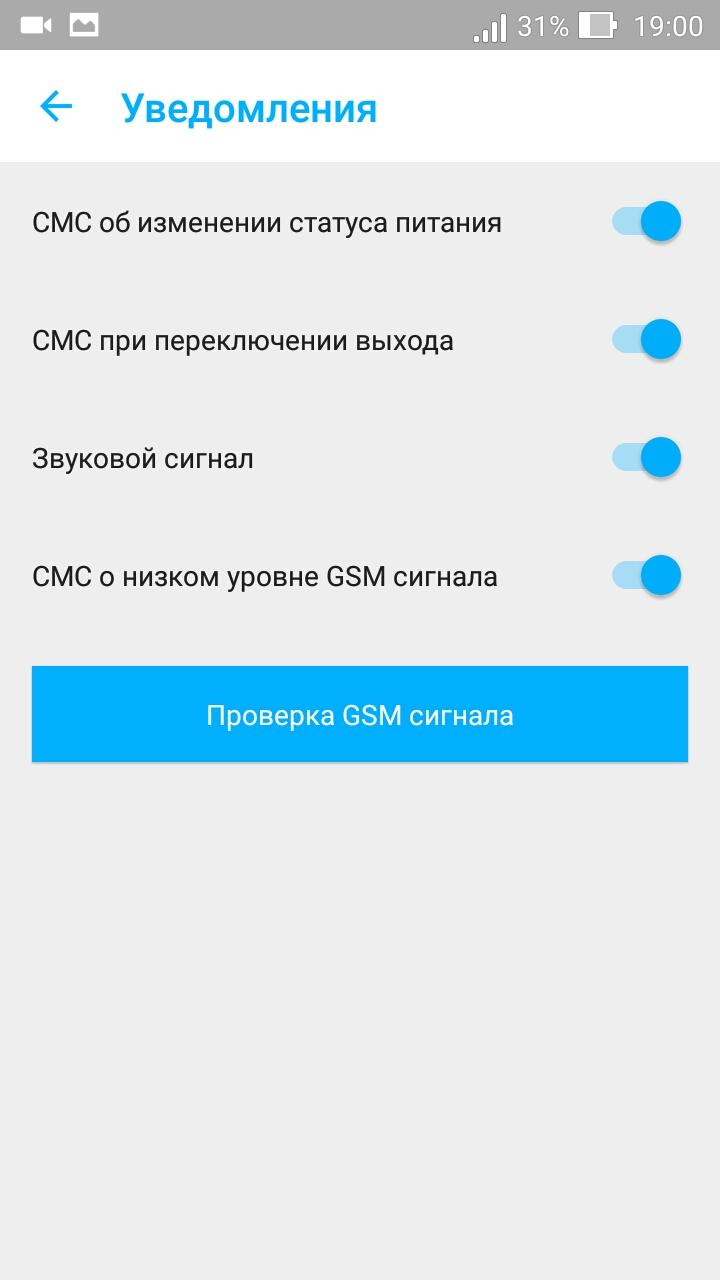 Умная GSM розетка Телеметрика. Уведомления.