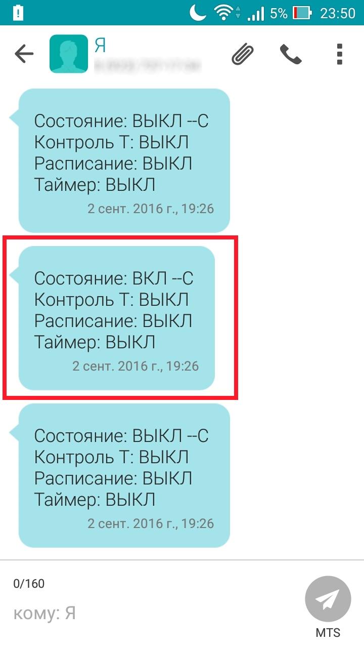 СМС о состоянии