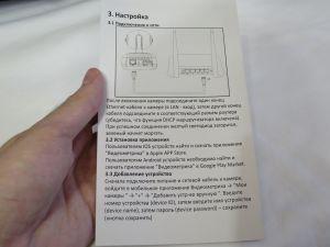 Инструкция Телеметрика