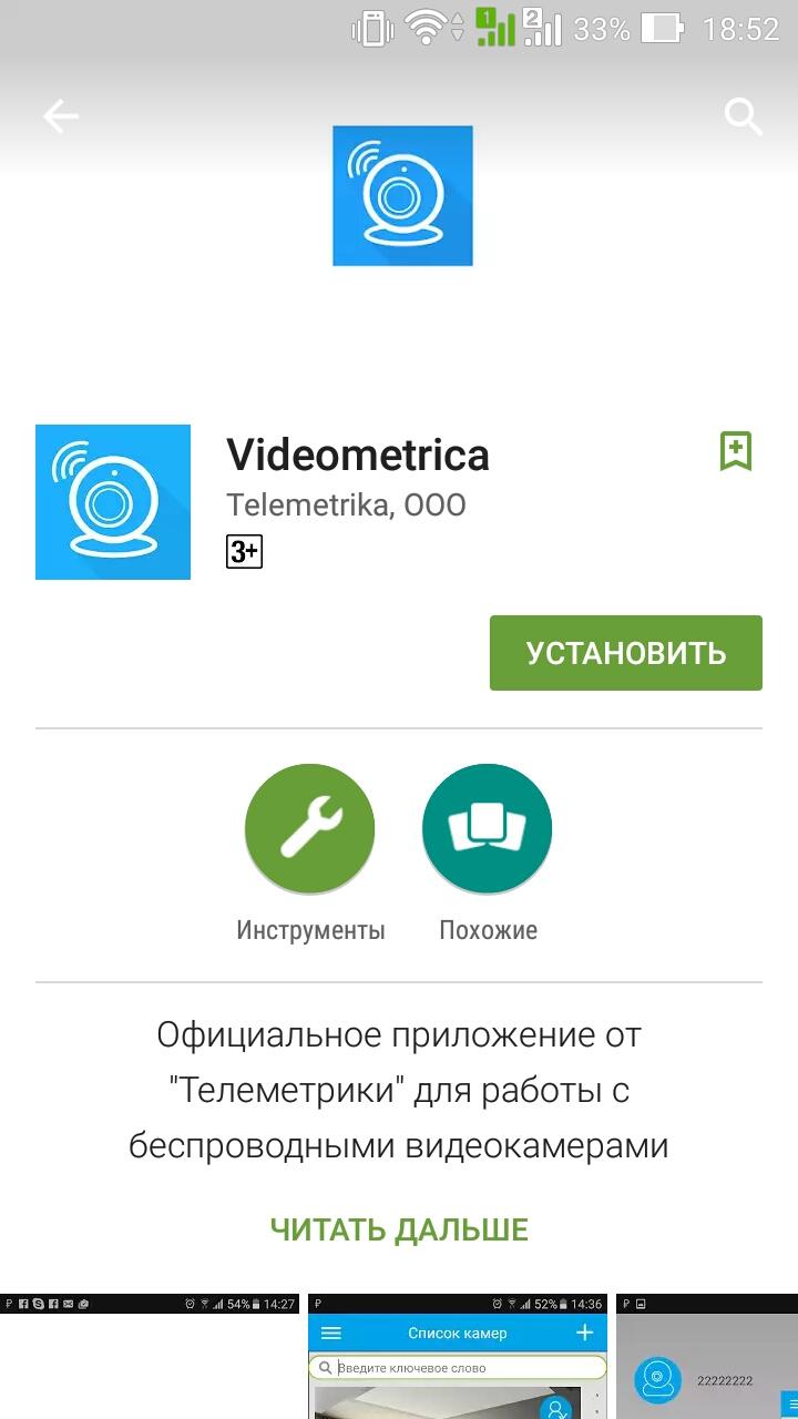 Программа Videometrica
