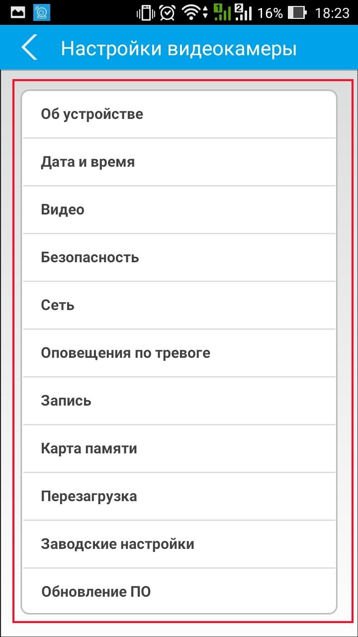 Список всех настроек