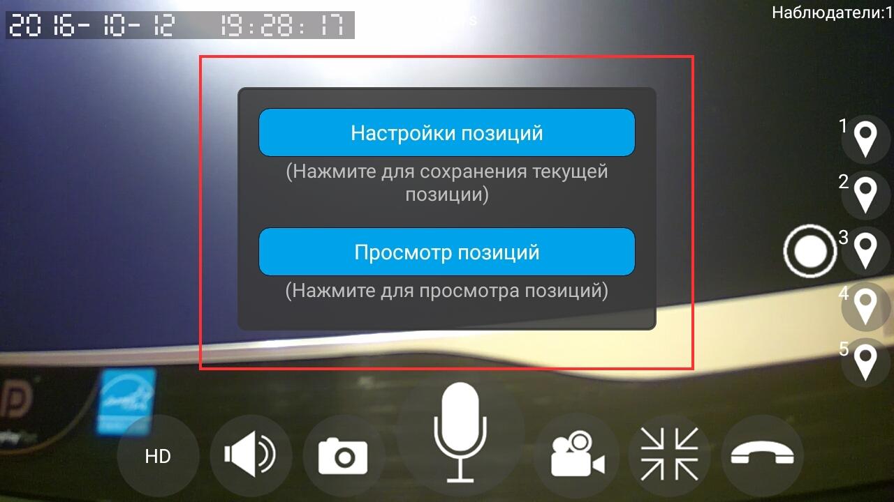 Выбор угла записи IP видеокамеры Телеметрика