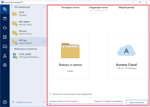 Acronis True Image 2017 – процесс создание резервной копии
