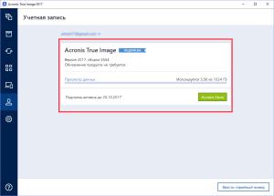 Acronis True Image 2017 – информация о вашем аккаунте