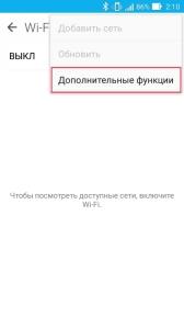 Дополнительные параметры Wi-FI