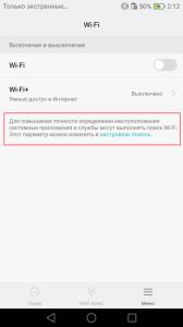 Wi-Fi всегда включен