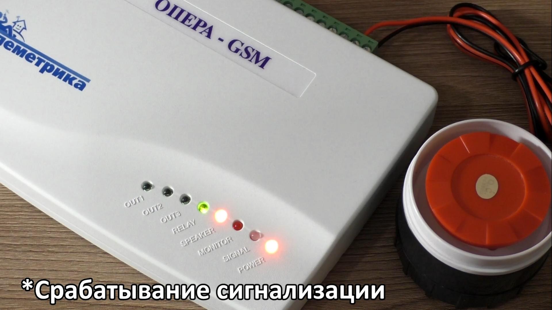 Срабатывание GSM сигнализации