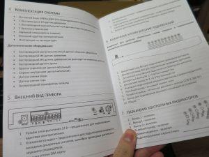 Инструкция к GSM сигнализации Телеметрика ОПЕРА GSM