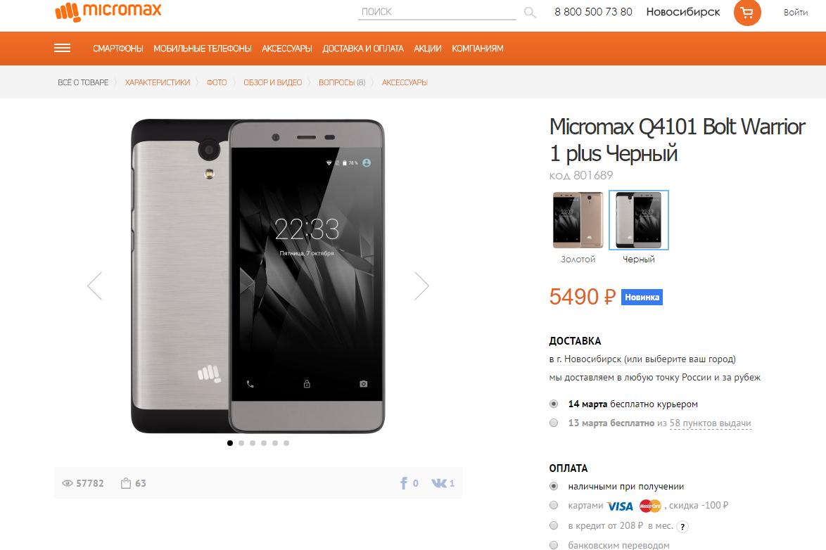Цвета смартфона Micromax Q4101 Bolt Warrior 1 Plus