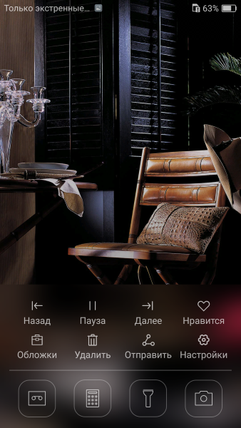 Оболочка Huawei Emotion UI