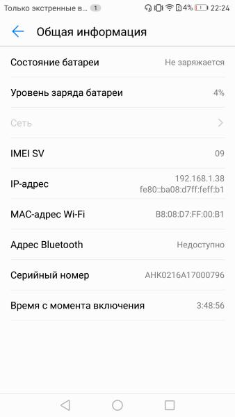 Автономная работа смартфона Huawei Mate 9