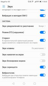 Настройки звука Huawei Mate 9