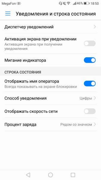 Уведомления в Emotion UI 5
