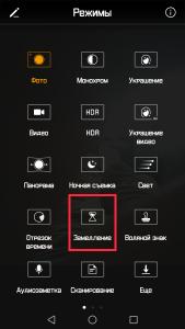 Режим замедленного видео в Huawei Mate 9
