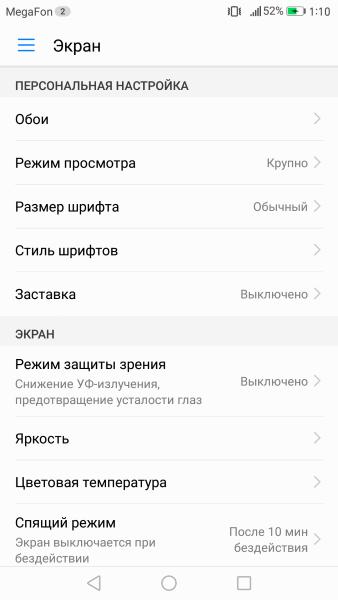 Настройки экрана в Huawei Mate 9