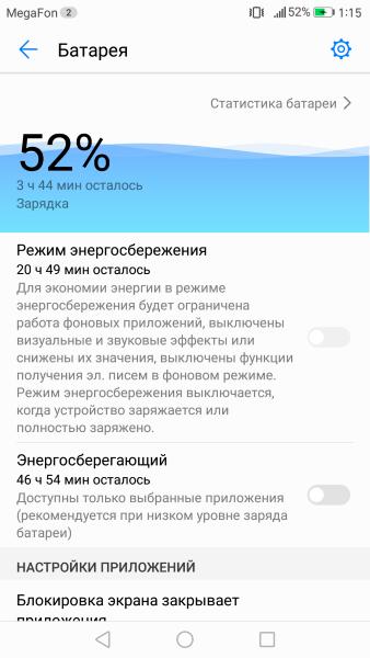 Функции энергосбережения в Huawei Mate 9